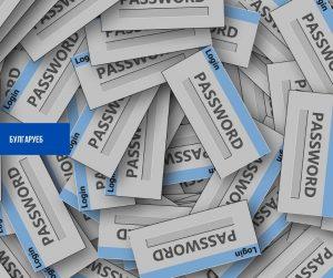 Сигурни пароли: дълги или сложни