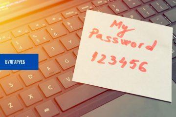 Сигурни пароли: как да запомним нашите данни за достъп